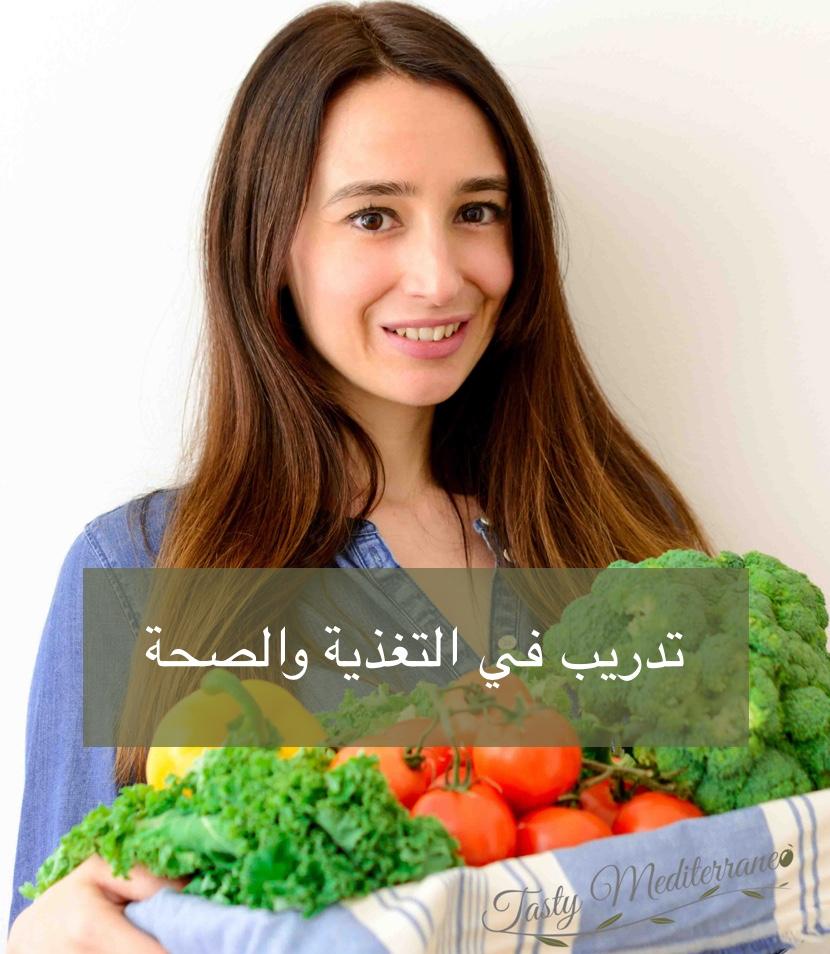 تدريب في التغذية والصحة